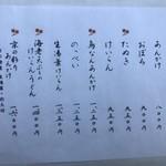 京うどん 生蕎麦 岡北 - メニュー