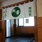 大喜 - 大喜 根塚店(中のれん)