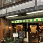 珈琲館 麗門 -