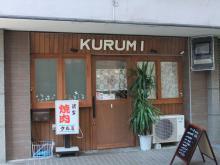 クルミ name=
