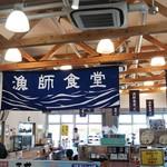 漁師食堂 - 食堂入口