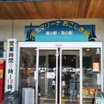 漁師食堂 - 宇土マリーナ入口