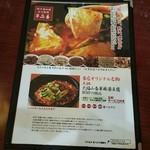 107168446 - 有名な麻婆豆腐。