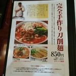 107168567 - 名物の刀削麺は手作りです。