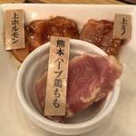 炭火焼肉バル AGITO HIRAO - 熊本 ハーブ鶏もも・上ホルモン・上ミノ