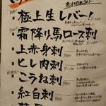 九州酒場 馬かもん - 馬刺しメニュー