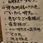九州酒場 馬かもん - 九州料理メニュー