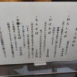 生蕎庵 - メニュー