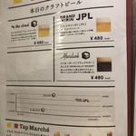 かしわ亭 - 本日のクラフトビール