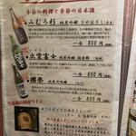 かしわ亭 - 日本酒。みむろ杉を飲みました。