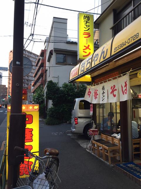 尚ちゃんラーメン>