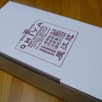 近江屋洋菓子店 - 包装