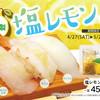 グルメ廻転寿司  まぐろ問屋 めぐみ水産 - 料理写真:塩レモン