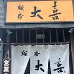 麺房大喜 - 暖簾