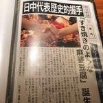 Rakusui - 朝日新聞に載ってるwwww