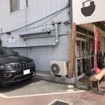 麺屋ほぃ - 駐車スペースは2台分あります。