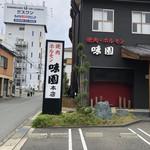 味園焼肉店 -