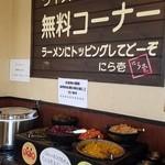 にら壱 - 料理写真:ラーメン注文の方のサービス。