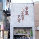 山田家 - 七日町通のお店