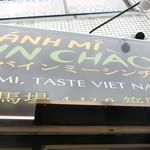 バインミー シンチャオ - 看板