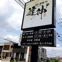 THE鉄板YA 達神-看板