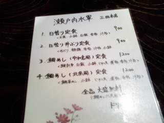瀬戸内水軍 田町三田本店