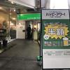 北海道イタリアン居酒屋 エゾバルバンバン 松本店
