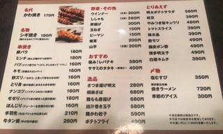 博多かわ屋 - メニュー1