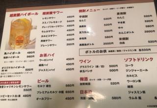 博多かわ屋 - メニュー 飲み物