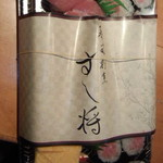 寿司割烹 すし将 - パッケージ