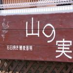 石臼挽き蕎麦香房 山の実 - 看板