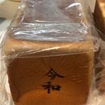フルール ドゥ リュクス - 純なま極み食パン3斤 1,296円