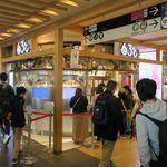 """東毛酪農63℃ - """"東毛酪農63℃ 東京スカイツリータウン店""""の外観。"""