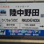 107221175 - 道の駅と同じ敷地にある三鉄陸中野田駅