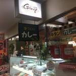 ガンジ - 店舗外観