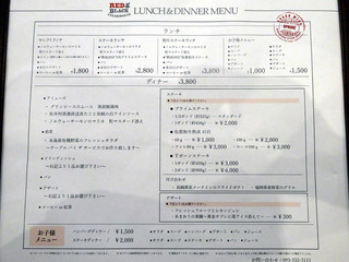 Red&Black SteakHouse  - ランチ&ディナーメニュー