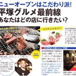 和牛専門店いな蔵のカルビ - 横浜ウォーカーに掲載されていました。