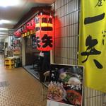 menyaisshi - 外観 写真外の左奥には辛麺を提供する姉妹店アリ