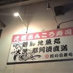 蛇の目寿司 - 外観