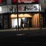琉球和食 わらい場 -