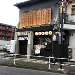 天ぷらスタンドKITSUNE - 外観