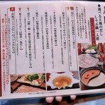 郷土料理・黒豚しゃぶ鍋・ぞうすい 八幡 - メニュー!