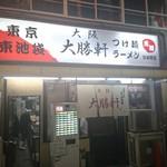 大阪大勝軒 - 外観