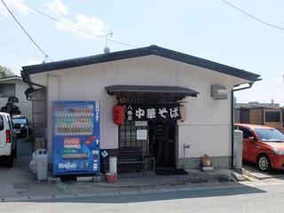 八幡屋 - お店外観