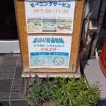 Cafe 実のり - 店頭メニュー