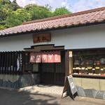 美松食堂 -