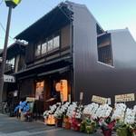 京町家の黒毛和牛一頭買い焼肉 市場小路 - 店舗外観