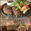 ハンバーグレストラン葦 - その他写真: