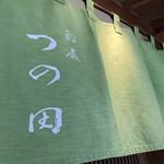 鮨處つの田 -