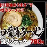 信楽茶屋 - 料理写真:濃口醤油ラーメン(通称 鶴見ブラック)